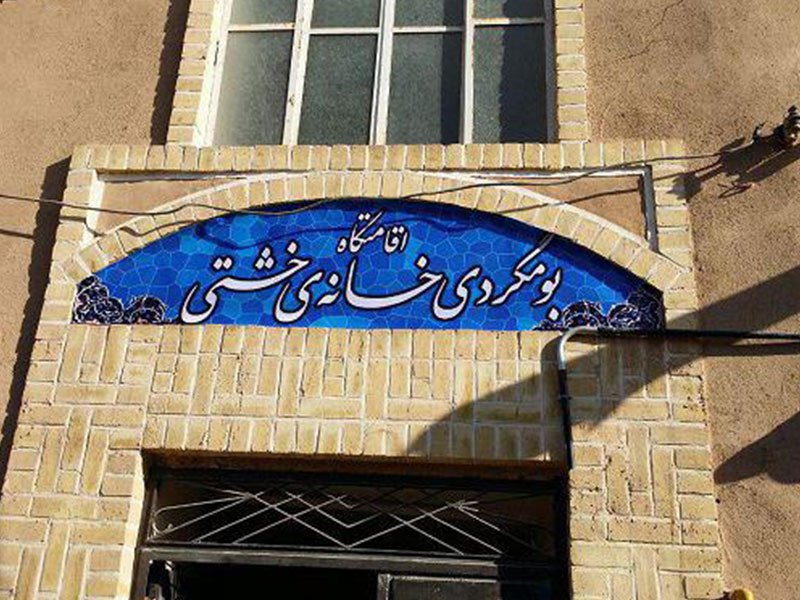 هتل خانه خشتی یزد